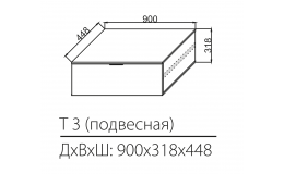 Тумба T3 (подвесная) SPLIT